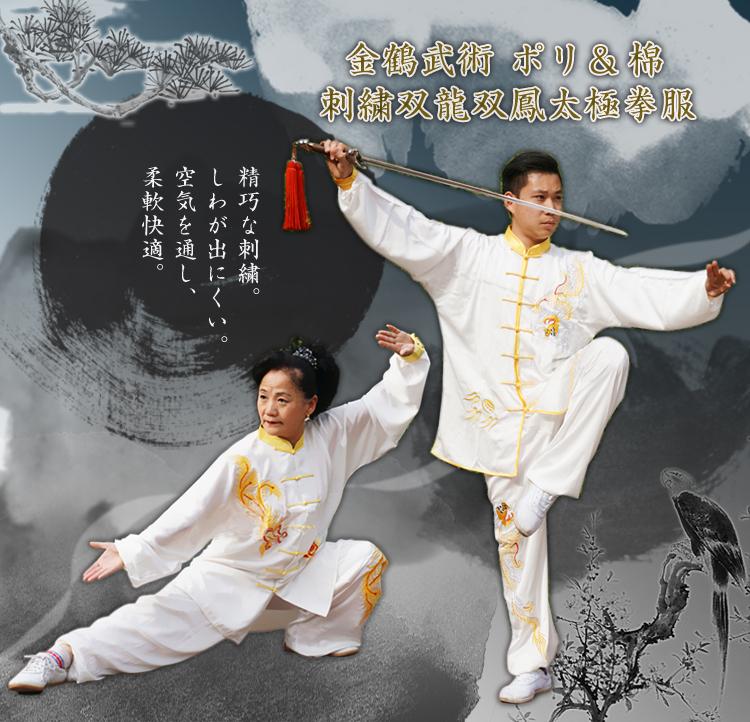 春夏新作 金鶴武術ポリ&綿刺繍双龍双鳳太極拳服, リフィール f26c5b47