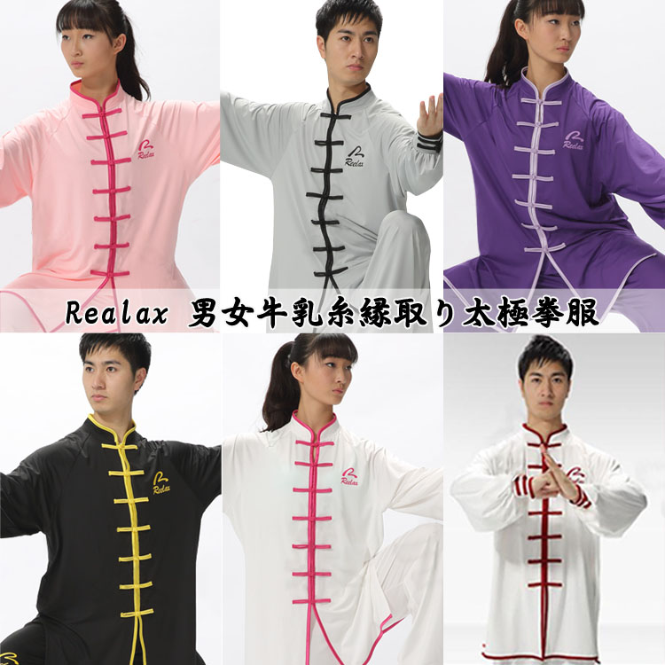 カラー豊富!Realax 男女牛乳糸縁取り太極拳服