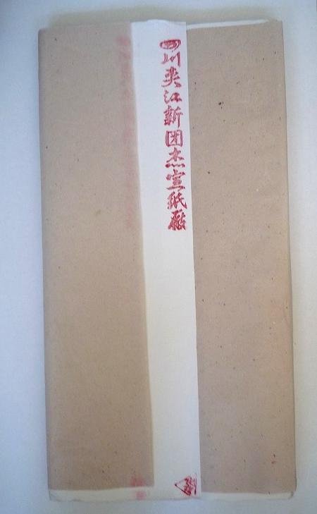 水墨用紙 69cm×138cm 100枚