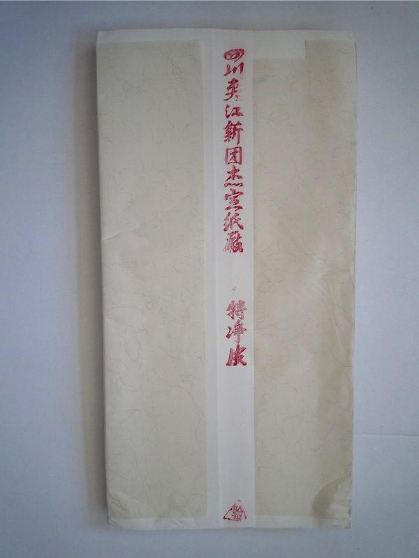 水墨画用紙 69cmx138cm 100枚