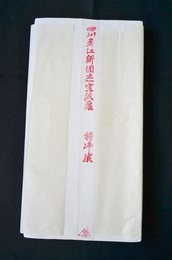 水墨画用紙 四尺 69cm×138cm 100枚(よく滲む)