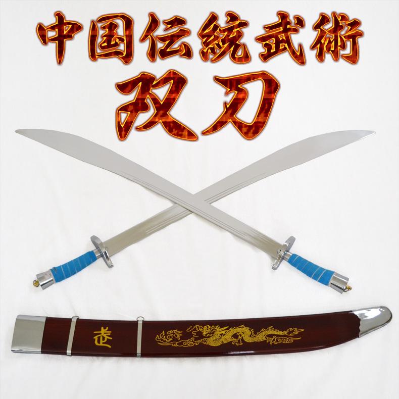 【長拳用】【刀】バランスが良く持ちやすい!龍の模様付き!中国武術双刀