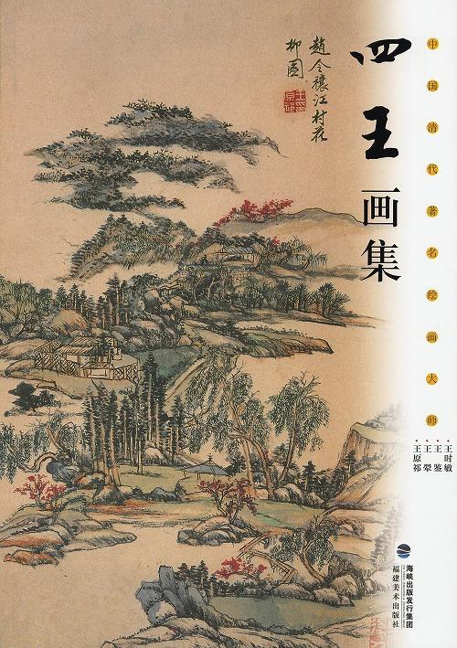 日本画集 / 墨彩画集 / 俳画 / 参考本 [四王画集]