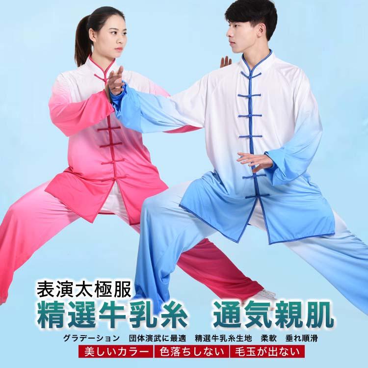 武印象夏季牛乳糸グラデーション太極拳服
