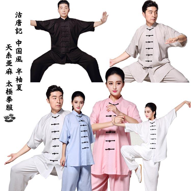 沽唐記 中国風 半袖夏 天糸亜麻太極拳服