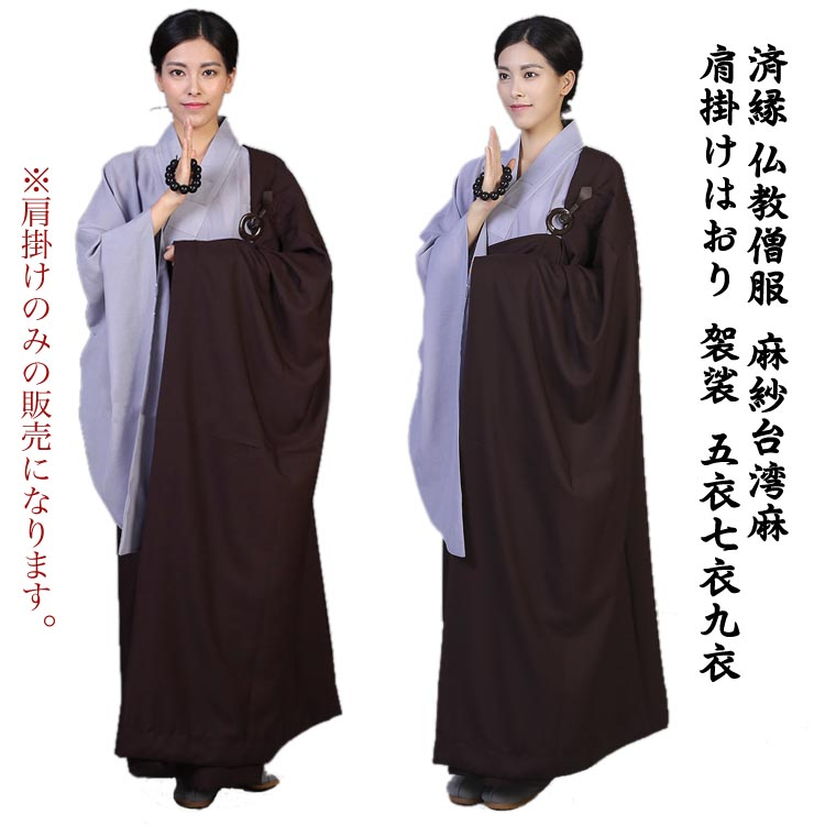 非常に珍しい仏教服!仏教和尚服 済縁 仏教僧服 麻紗台湾麻 肩掛けはおり カソック 袈裟 五衣七衣九衣
