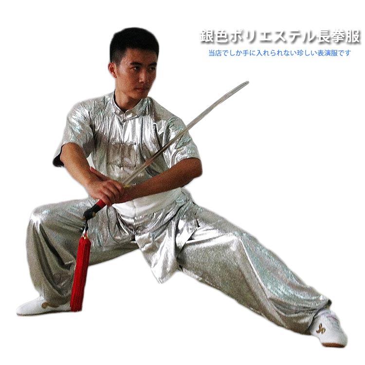 半袖 中国武術 シルバー 銀色長拳表演服