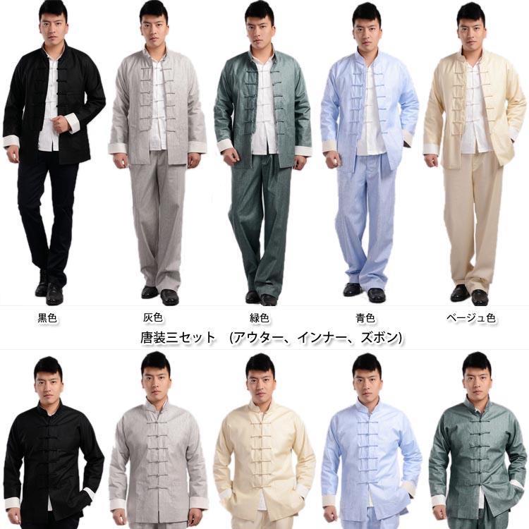中国の伝統的なカッコイイ唐装!中国風唐装 伝統カンフー装 唐装三セット (アウター、インナー、ズボン)