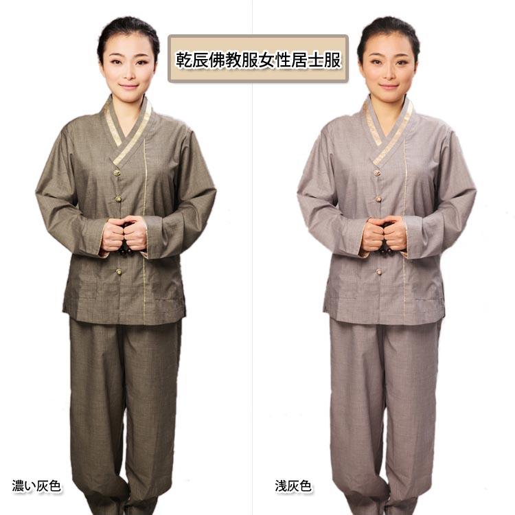 女性居士服 仏教服 女子高級居士服 乾辰佛教服女性居士服 (上下セット)