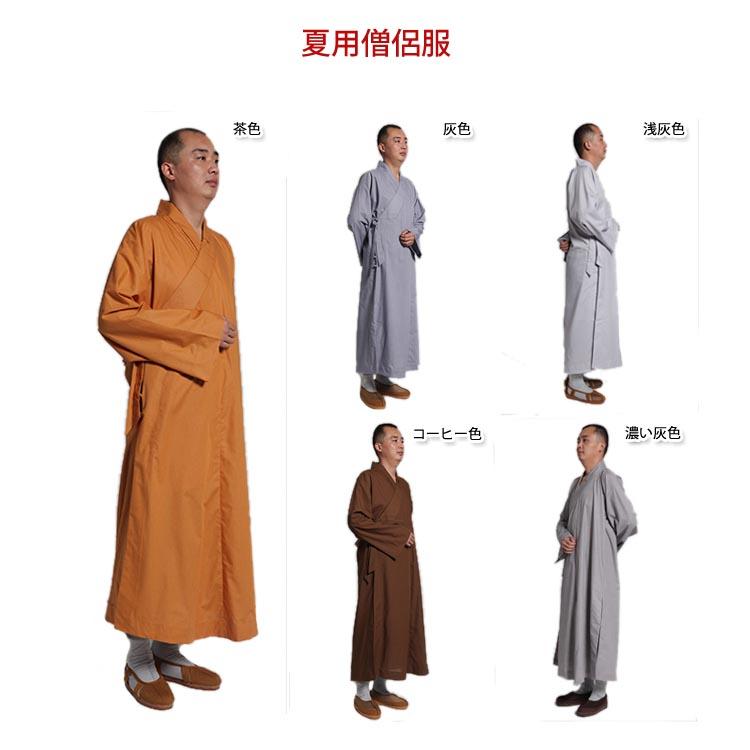 楽天市場】夏用僧侶服 和尚さん純綿長掛 夏用僧侶服:黄河文化店