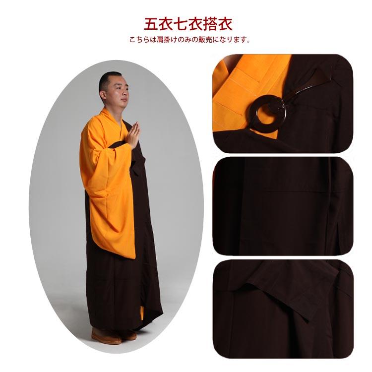 (僧侶服 五衣七衣九衣 和尚さん祖衣搭衣1 濃いコーヒー色)非常に珍しい仏教服!五衣七衣搭衣