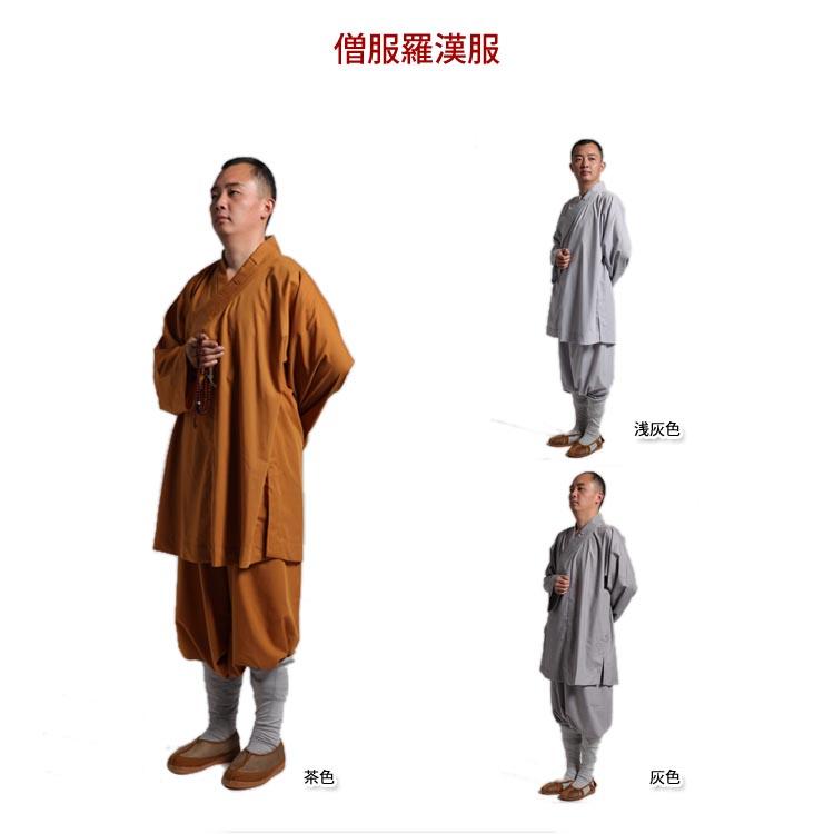 僧服羅漢服(上下セット)