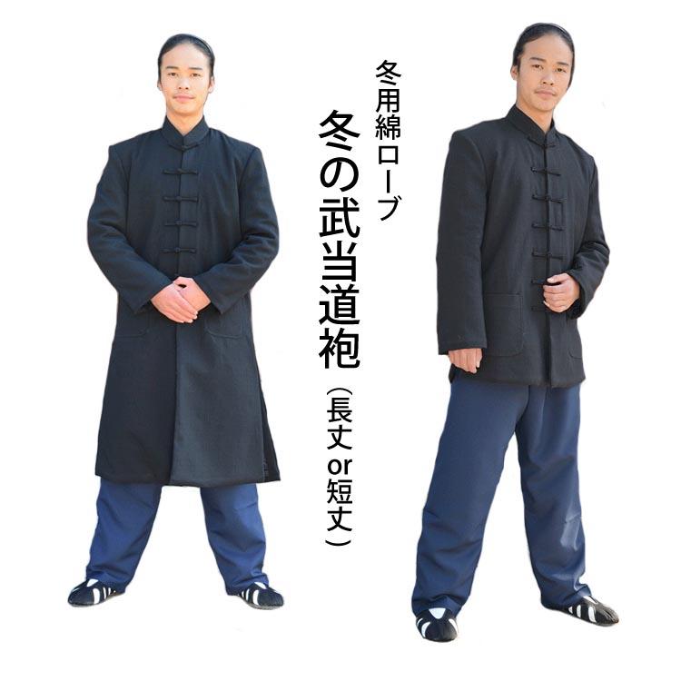 冬用綿ローブ・冬の武当道袍(長丈、短丈)