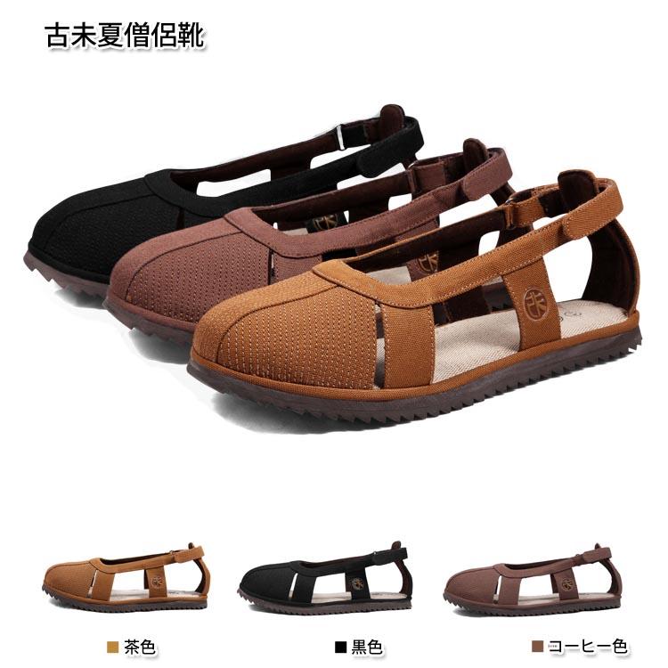 僧侶靴 和尚さん靴 高級古未夏秋僧侶シューズ  古未夏僧侶靴