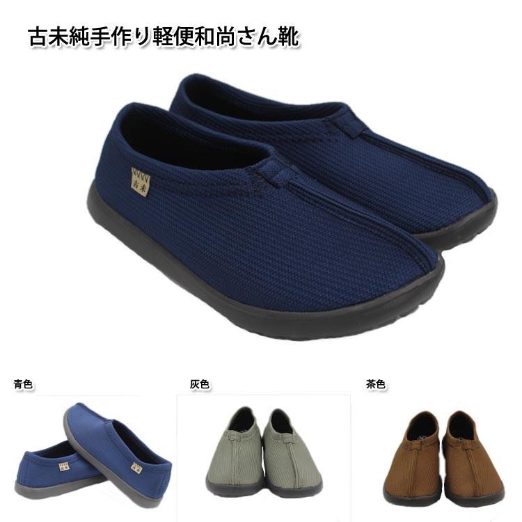 僧侶靴 和尚さんシューズ 古未純手作り軽い僧シューズ  古未純手作り軽便和尚さん靴