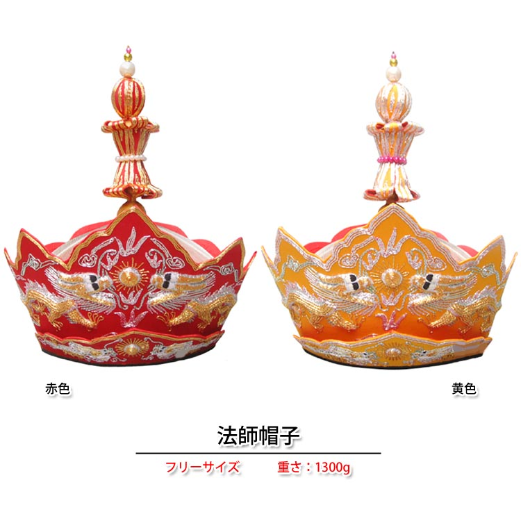 福恵佛具 仏教法器 法師帽子 全手作り刺繍 鉄皮桶包装 法会毘芦帽子 法師帽子