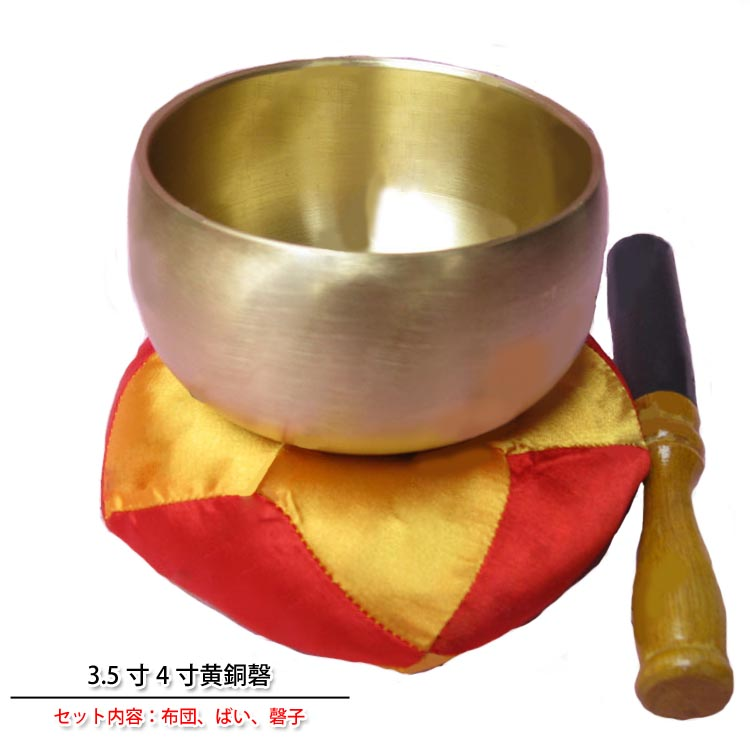 佛教佛具 仏教用品法器台湾慶 3.5寸4寸黄銅磬(セット内容:布団、ばい、磬子)