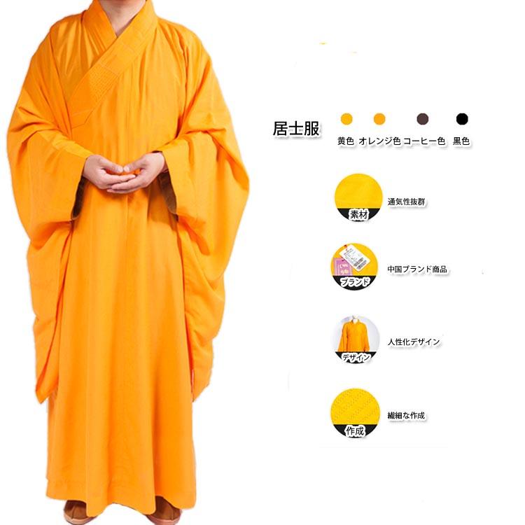 非常に珍しい仏教服!居士服