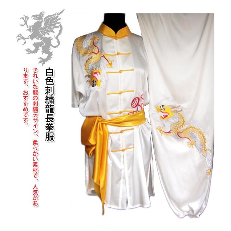 当店でしか手に入らない珍しい刺繍表演服です!白色刺繍龍長拳服
