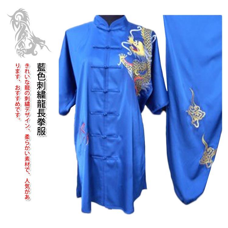 当店でしか手に入らない珍しい刺繍表演服です!藍色刺繍龍長拳服