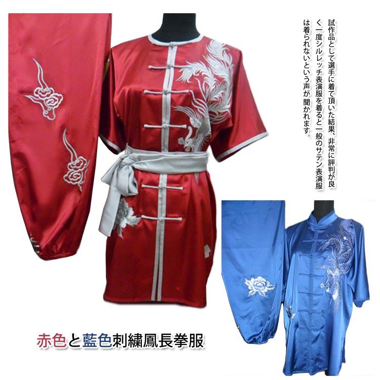 当店でしか手に入らない珍しい刺繍表演服です!赤色と藍色刺繍鳳長拳服