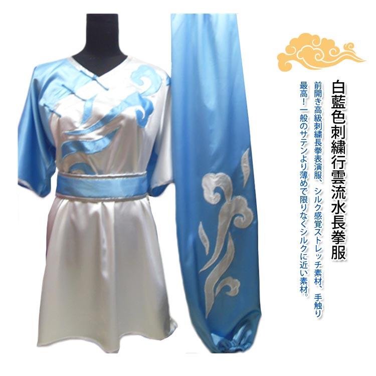 当店でしか手に入らない珍しい刺繍表演服です!白藍色刺繍行雲流水長拳服