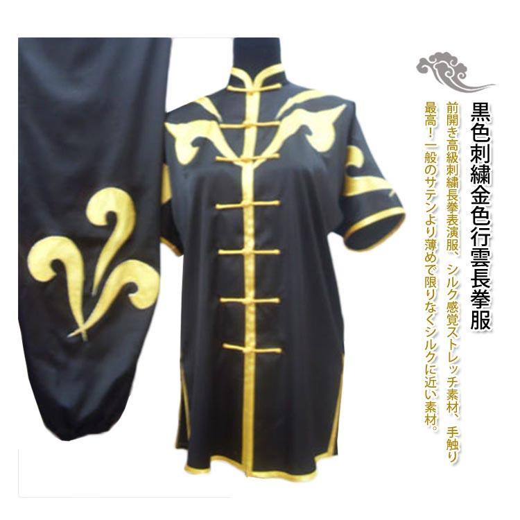 当店でしか手に入らない珍しい刺繍表演服です!黒色刺繍金色行雲長拳服
