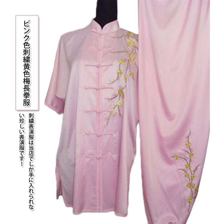 刺繍表演服は当店でしか手に入れられない珍しい表演服です!ピンク色刺繍黄色梅長拳服