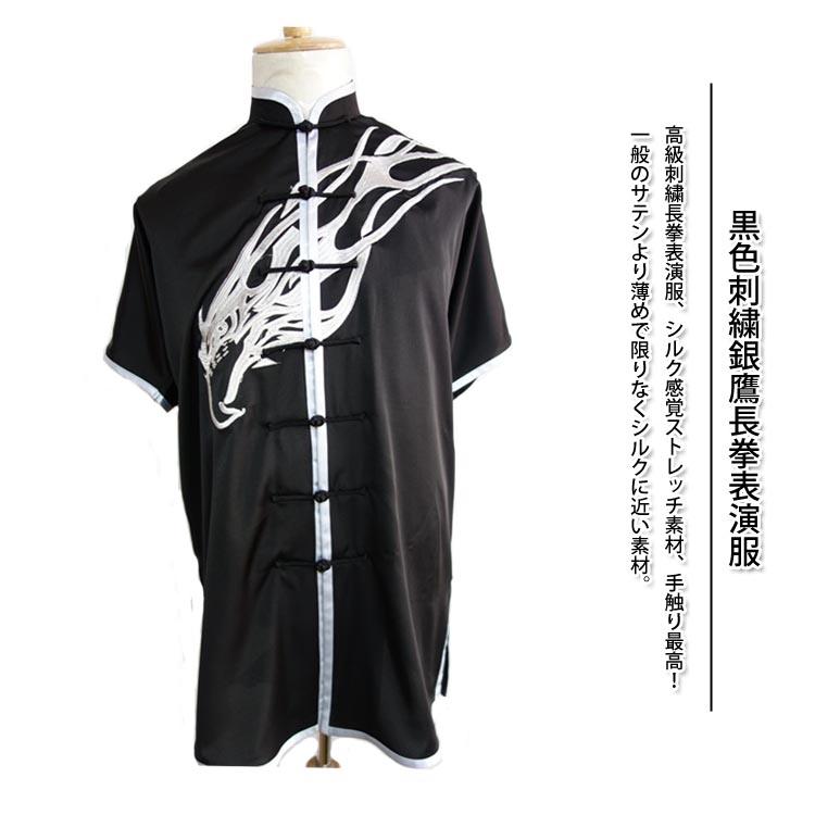 当店でしか手に入らない珍しい刺繍表演服です!黒色刺繍銀鷹長拳表演服