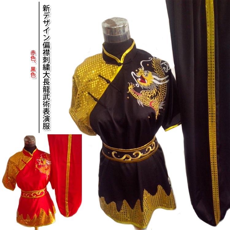 当店でしか手に入らない珍しい刺繍表演服です!新デザイン偏襟刺繍大長龍武術表演服