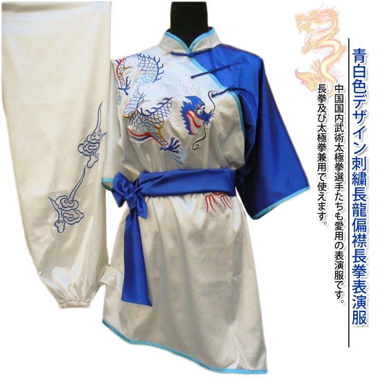 刺繍表演服は当店でしか手に入れられない珍しい表演服です!!青白色デザイン刺繍長龍偏襟長拳表演服