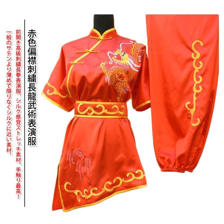 当店でしか手に入らない珍しい刺繍表演服です!赤色偏襟刺繍長龍武術表演服