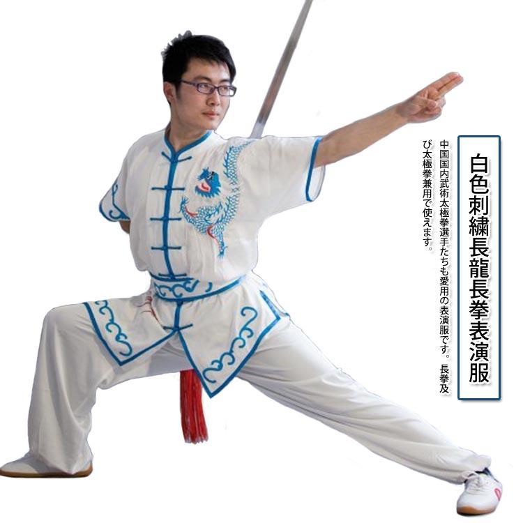 当店でしか手に入らない珍しい刺繍表演服です!白色刺繍長龍長拳表演服
