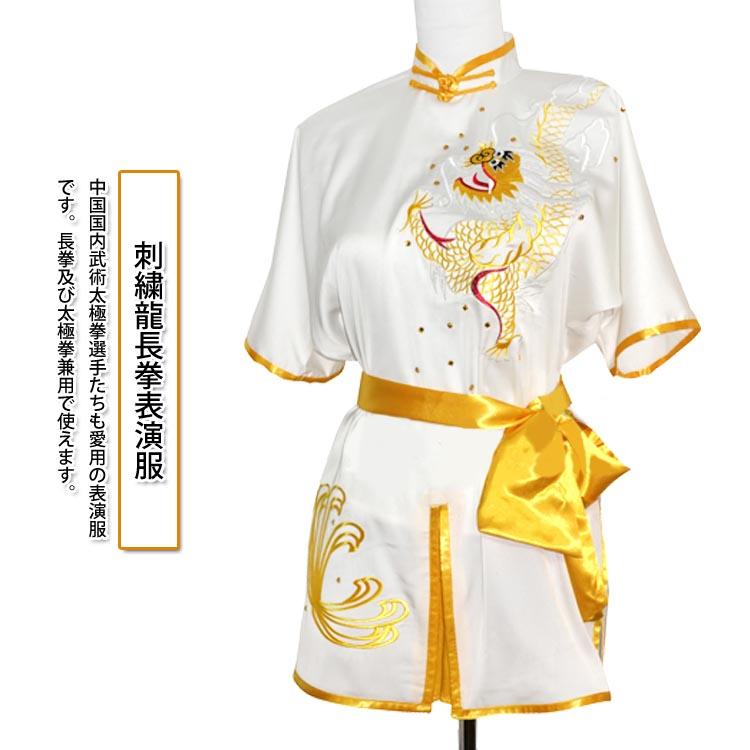 刺繍表演服は当店でしか手に入れられない珍しい表演服です!!刺繍龍長拳表演服