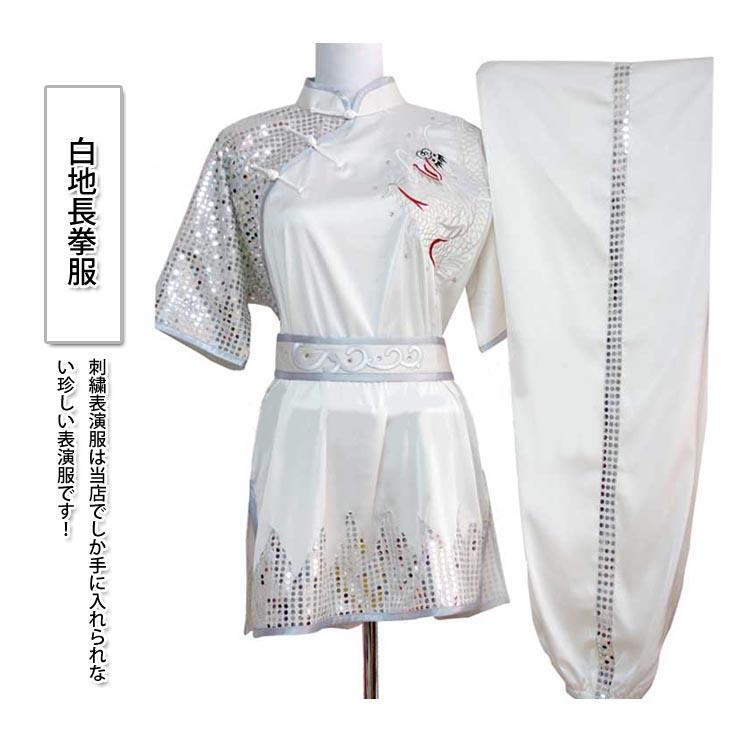 刺繍表演服は当店でしか手に入れられない珍しい表演服です!!白地長拳服