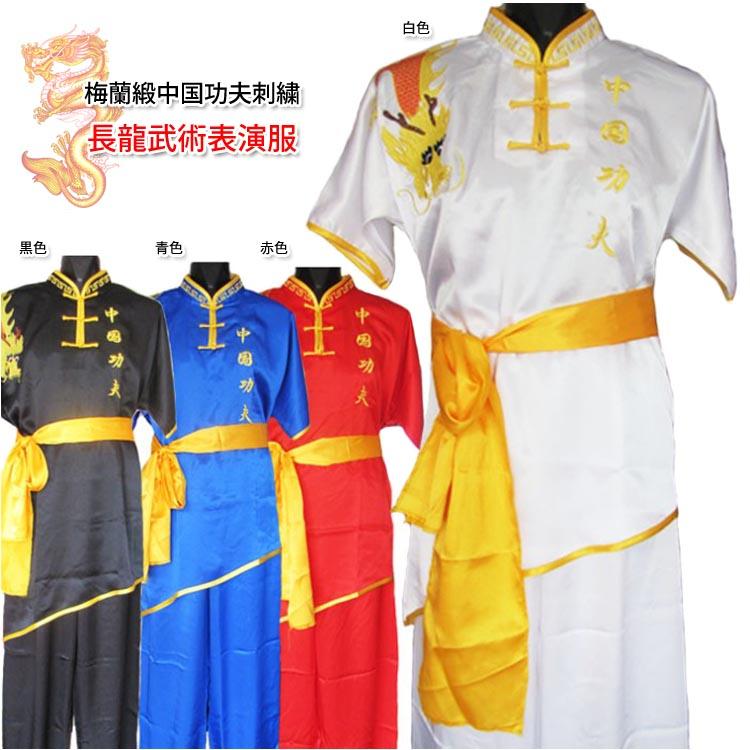 当店でしか手に入らない珍しい刺繍表演服です!梅蘭緞中国功夫刺繍 長龍武術表演服