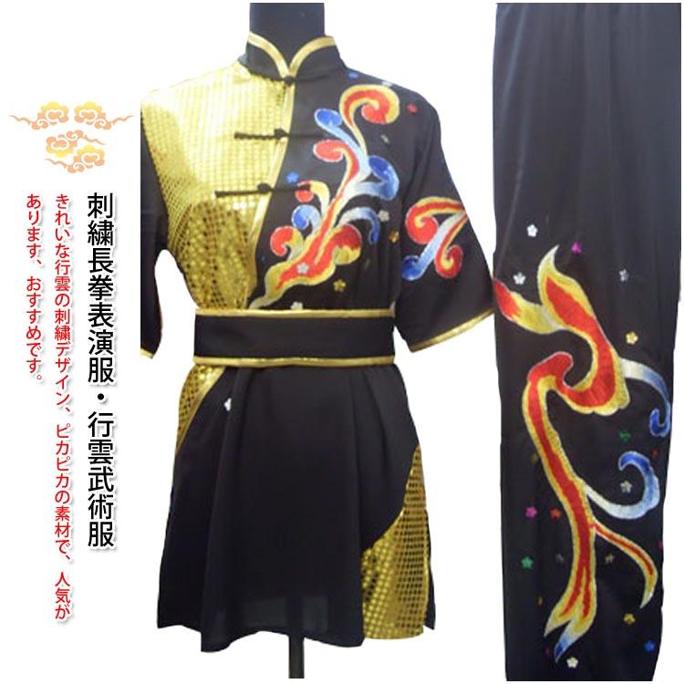 当店でしか手に入らない珍しい刺繍表演服です!刺繍長拳表演服・行雲武術服