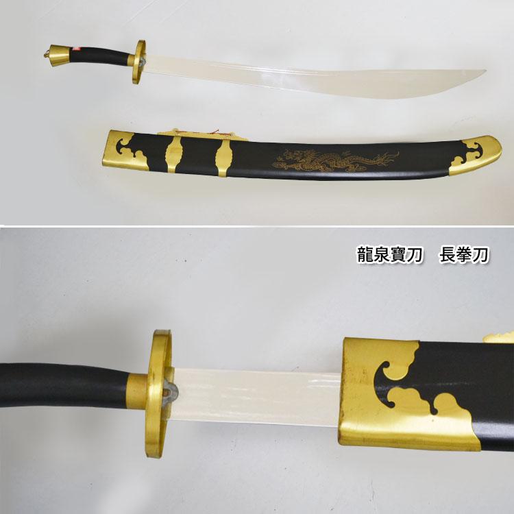 【長拳用】【刀】バランスが良く持ちやすい!龍の模様付き!龍泉寶刀 長拳刀