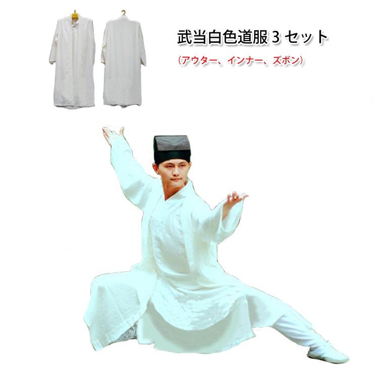 今すぐ道士になりたいあなたへ!白色武当道服 3セット(アウター、インナー、ズボン)