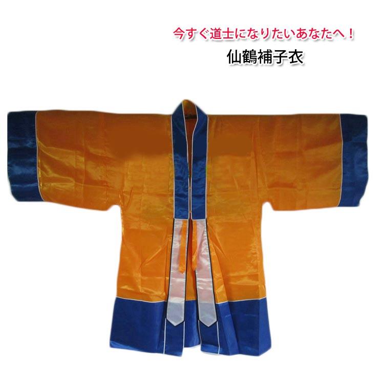 今すぐ道士になりたいあなたへ!万年松 道教用品 道士服装 法衣 道袍 仙鶴補子衣