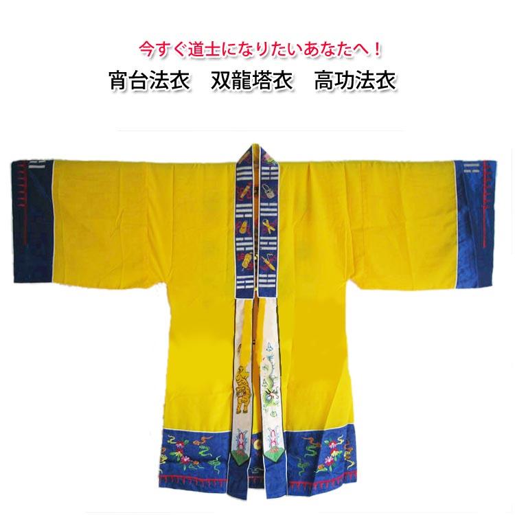 今すぐ道士になりたいあなたへ!宵台法衣 双龍塔衣 高功法衣 黄色、エンジ