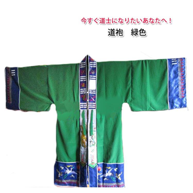 今すぐ道士になりたいあなたへ!道教法器用品 道士服 道袍 高功法衣 緑色、白色
