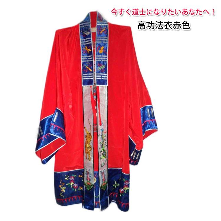 今すぐ道士になりたいあなたへ!道袍 宵台法衣 双龍塔衣 高功法衣 赤色