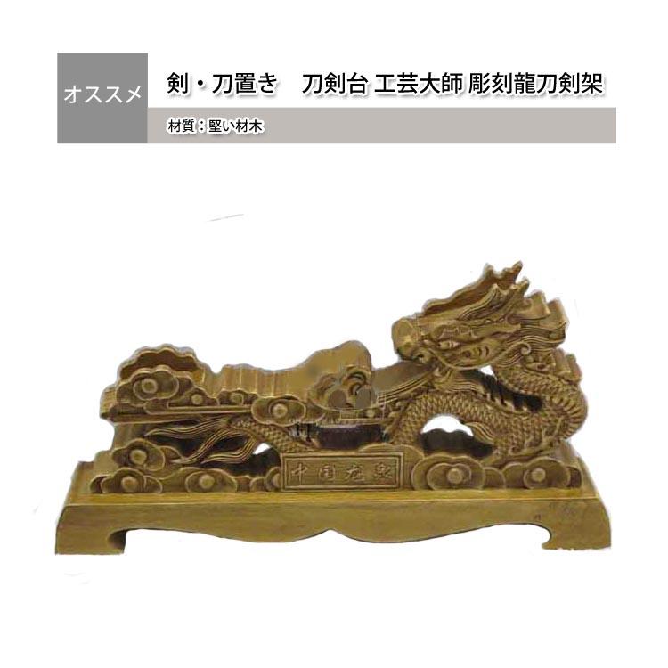 剣・刀置き 刀剣台 工芸大師 彫刻龍刀剣架
