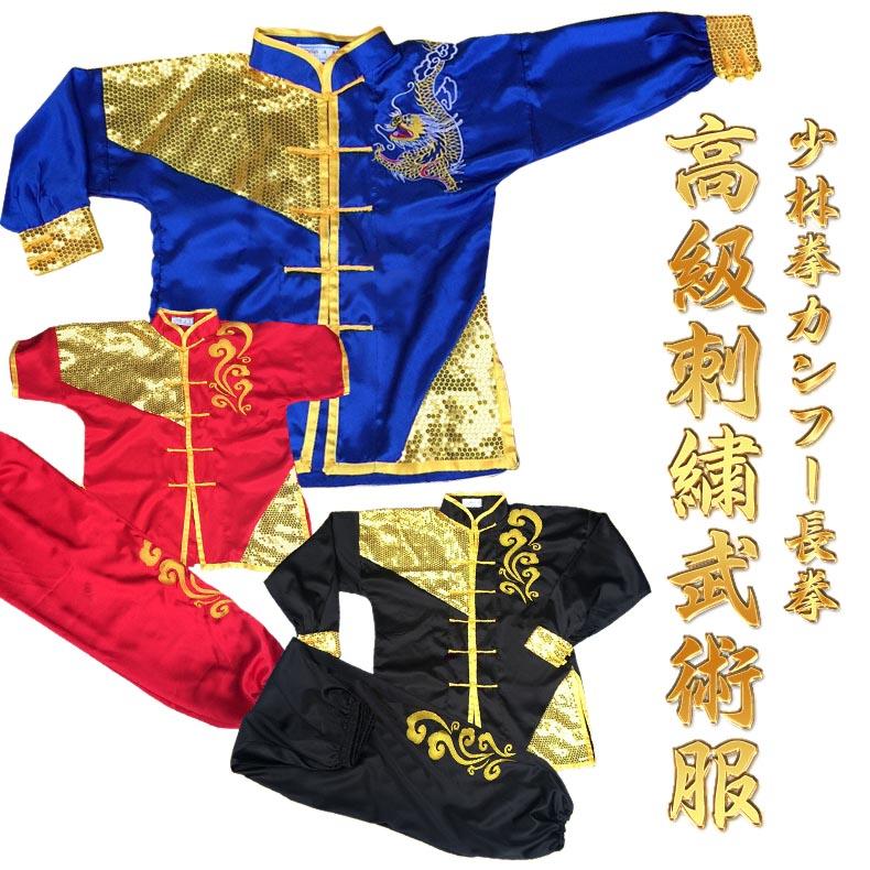 少林拳カンフー長拳 高級刺繍武術服