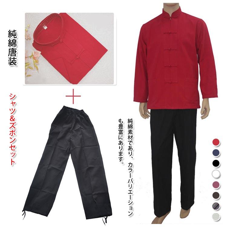 これを着て今すぐあなたもブルース・リーになろう!純綿唐装シャツ&ズボンセット