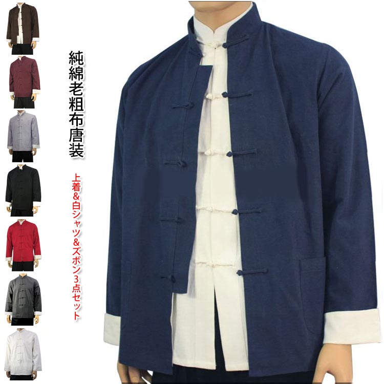 これを着て今すぐあなたもブルース・リーになろう!純綿老粗布唐装  上着&白シャツ&ズボン3点セット