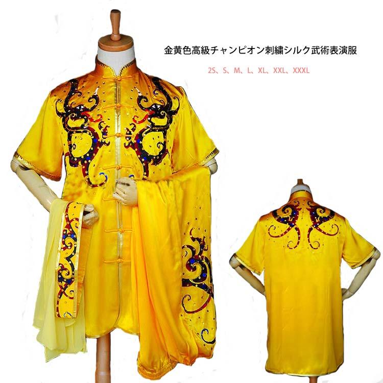 金黄色高級チャンピオン刺繍シルク武術表演服