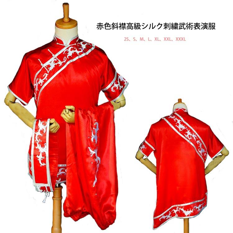 刺繍表演服は当店でしか手に入らない珍しい表演服です!赤色斜襟高級シルク刺繍武術表演服