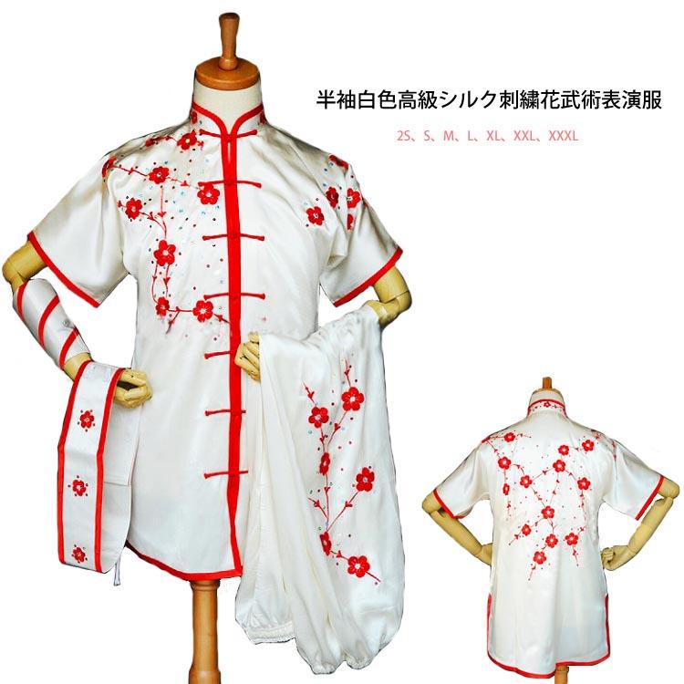 刺繍表演服は当店でしか手に入らない珍しい表演服です!半袖白色高級シルク刺繍花武術表演服